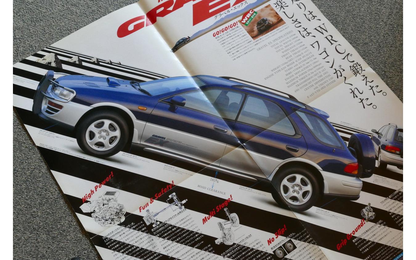 スバル・インプレッサスポーツワゴン・グラベルEX