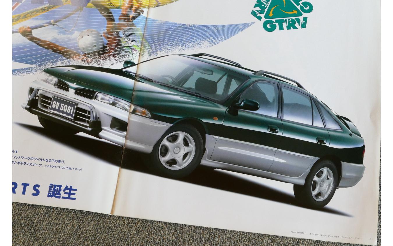 三菱・ギャランスポーツ