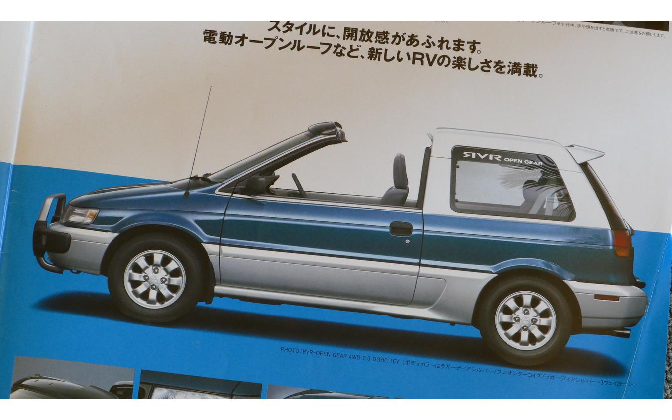 三菱RVR オープンギア