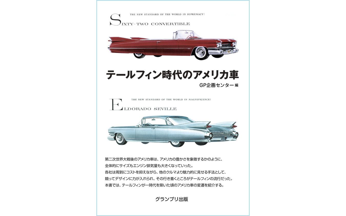 『テールフィン時代のアメリカ車』