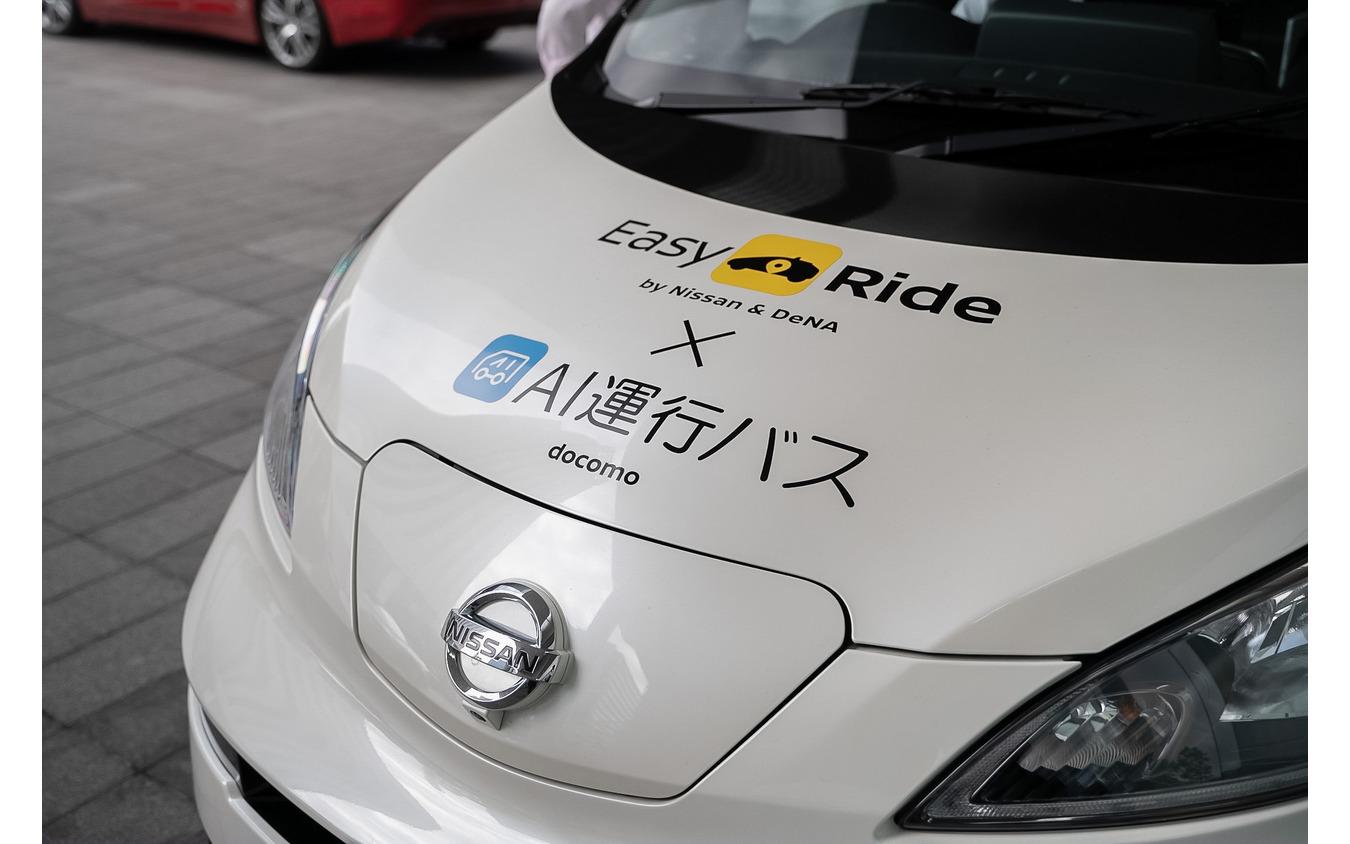 『Easy Ride』サービス車両の日産『e-NV200』