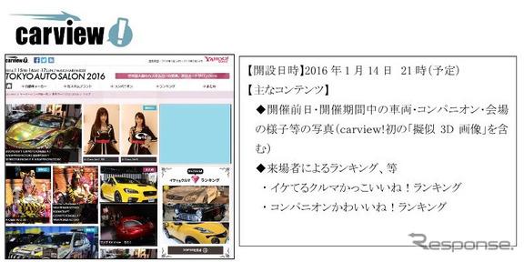 carview! 東京オートサロン特集ページ