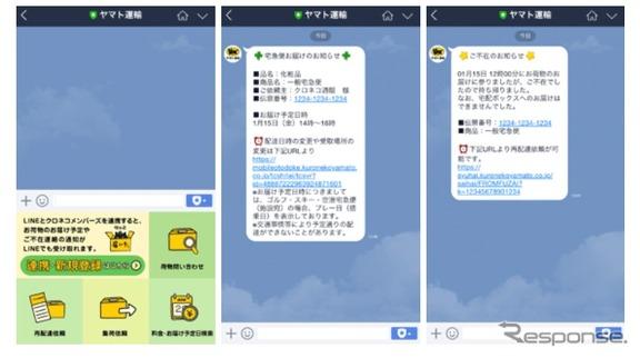 左:トーク画面内のサービスメニュー、中:「お届け予定メッセージ」、右:「ご不在連絡メッセージ」
