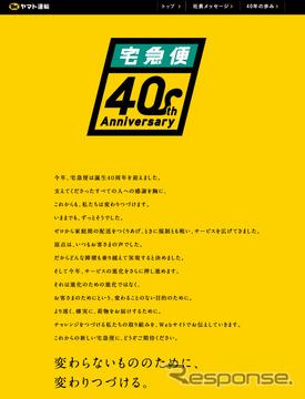 宅急便40周年特設サイト