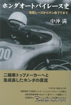 ホンダオートバイレース史