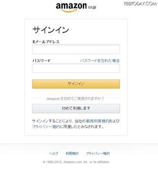 偽サイトの画面