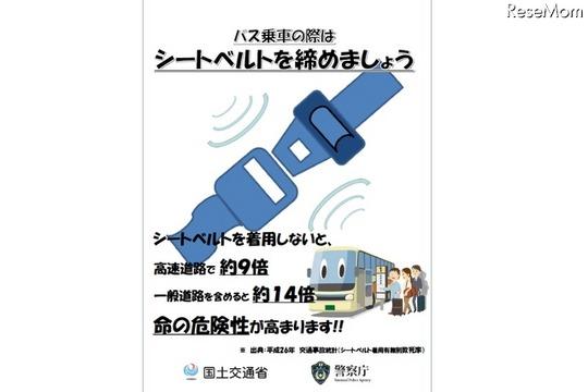 国土交通省と警察庁が作成した「シートベルト着用励行リーフレット」