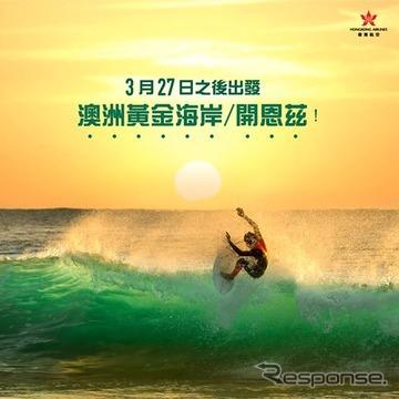 香港航空、豪クイーンズランド州に向かう便を通年運航化へ
