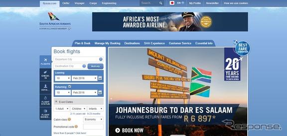 南アフリカ航空公式サイト