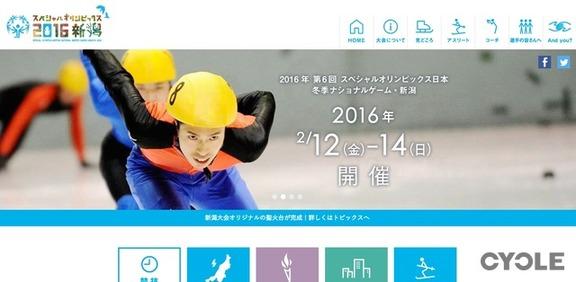2016年第6回スペシャルオリンピックス日本冬季ナショナルゲーム・新潟公式サイト