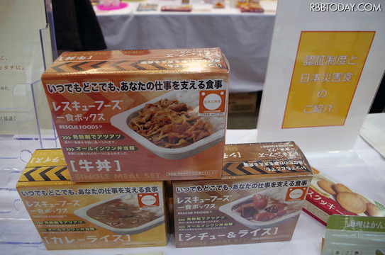 日本災害食学会は江崎グリコ、大塚製薬、カゴメ、ハウス食品など多くの食品メーカーが参加している。認証ロゴマークをパッケージに採用した商品は今後増えていく予定だ(撮影:防犯システム取材班)