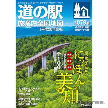 道の駅 旅案内全国地図 平成28年度版
