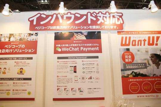 「WeChat Payment(微信支付)」に関する展示