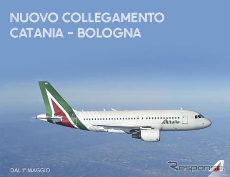 アリタリア航空、カターニア=ボローニャ線を開設へ