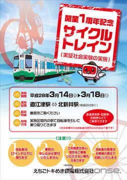 開業1周年を記念して行われるえちごトキめき鉄道のサイクルトレイン。実証社会実験のため、運賃のみで利用できる。