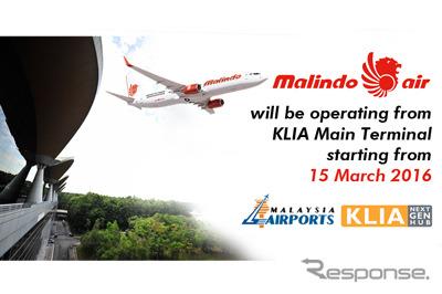 マリンドエア、クアラルンプール国際空港のターミナルを変更へ