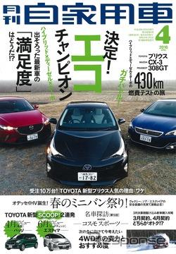 月刊自家用車 2016年4月号