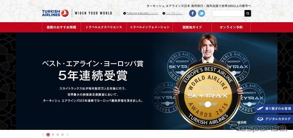 ターキッシュ・エアラインズ公式サイト