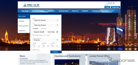 スキャット航空公式サイト