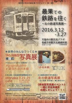 天塩中川駅と音威子府駅で同時開催される宗谷本線の応援イベント。