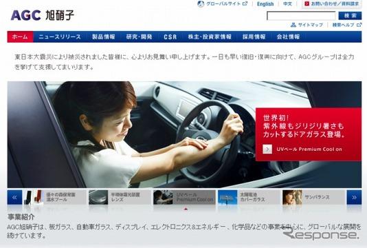 旭硝子(webサイト)