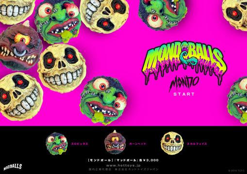 80~90年代に流行した「マッドボール」復活、「マーベル」などの商品も展開予定