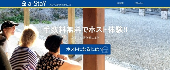 「a-StaY」のサイト