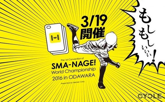 マートフォンケースを投げて飛距離を競う「スマホケース投げ世界大会」が神奈川で開催