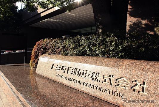 トヨタ自動車東京本社