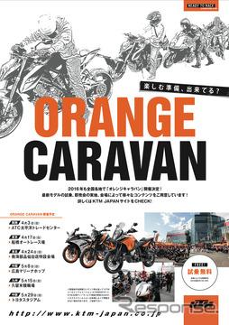 KTMオレンジキャラバン