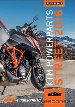 KTMパワーパーツ 最新版カタログ 2016年ストリートモデル向け版