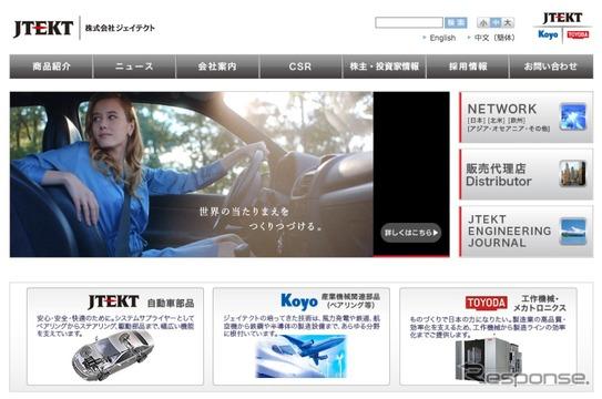ジェイテクト ウェブサイト