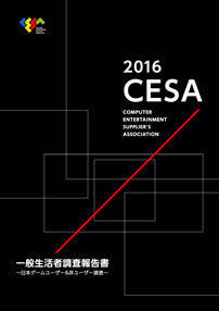 2016CESA一般生活者調査報告書 ~日本ゲームユーザー&非ユーザー調査~