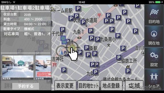 NAVIelite上で駐車場の概要が表示される