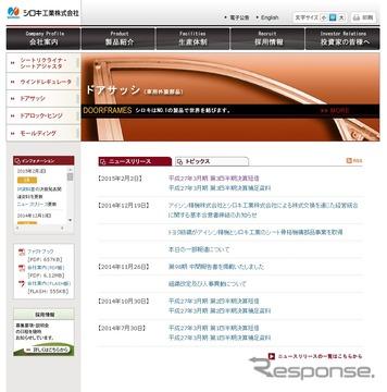 シロキ工業(ウェブサイト)