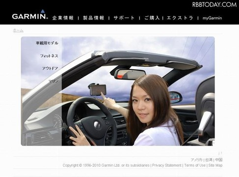 Garmin社サイト(画像) Garmin社サイト(画像)