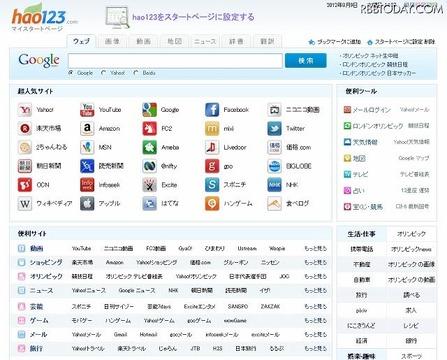 日本語版「hao123」