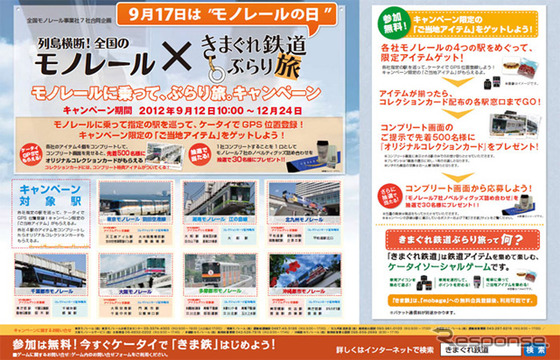 列島横断!全国のモノレール×きまぐれ鉄道ぶらり旅~モノレールに乗って、ぶらり旅。キャンペーン
