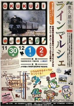 SL運行歓迎イベント・奥久慈清流ラインマルシェ