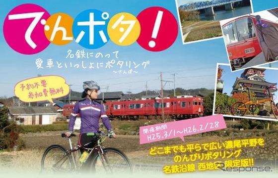 名古屋鉄道「でんポタ!」