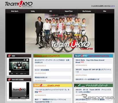 片山右京チーム主催の自転車 ...