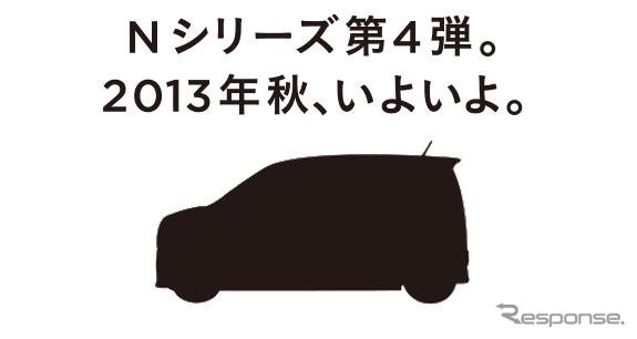 ホンダ、Nシリーズ第4弾 N-WGN シルエット公開