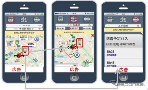 「バスcoi(こい)」スマートフォン画面イメージ