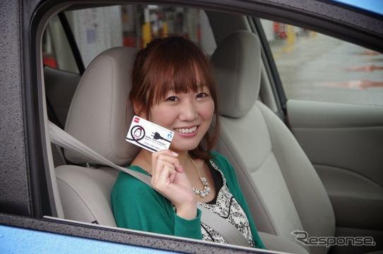 ENEOS EVチャージメンバーカード