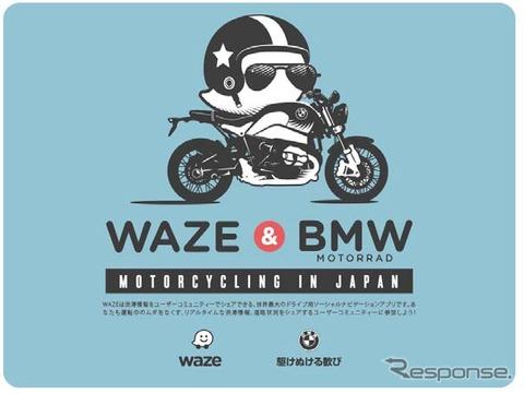 BMWモトラッド、Wazeを利用して来店促進