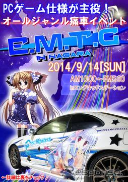 PCゲーム仕様の痛車が集まる「E.M.T.G in NAGARA」 9月14日