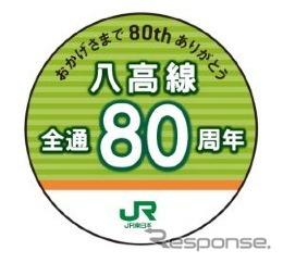 JR東日本八王子支社と高崎支社は、八高線の全通80周年を記念した各種のイベントを行う。画像は記念列車に掲出されるヘッドマーク(イメージ)