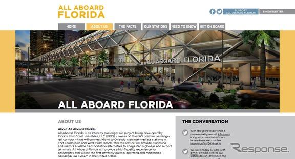 シーメンス製車両を導入すると発表した、米フロリダ州の都市間旅客鉄道「All Aboard Florida」のウェブサイト。駅のイメージイラストが掲載されている