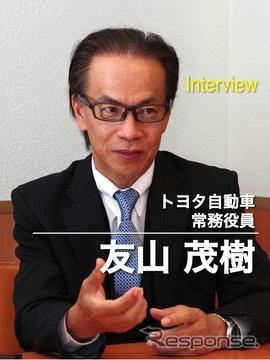 トヨタ自動車 常務役員 友山茂樹