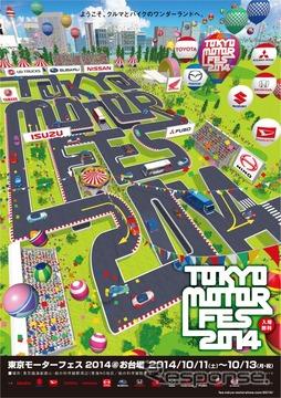 東京モーターフェス2014